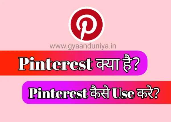 What is pinterest in hindi, pinterest kaise use kare, pinterest me business account kaise banaye?