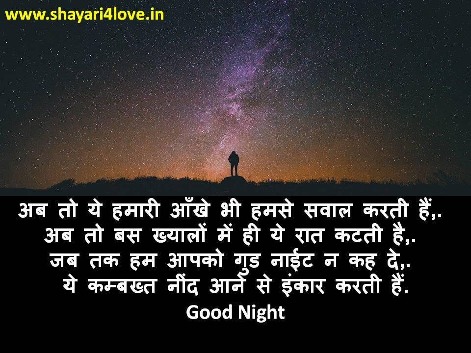 Good Night Shayari - अब तो ये हमारी आँखे भी हमसे सवाल करती हैं,.   अब तो बस ख्यालों में ही ये रात कटती है,.   जब तक हम आपको गुड नाईट न कह दे,.   ये कम्बख्त नींद आने से इंकार करती हैं.