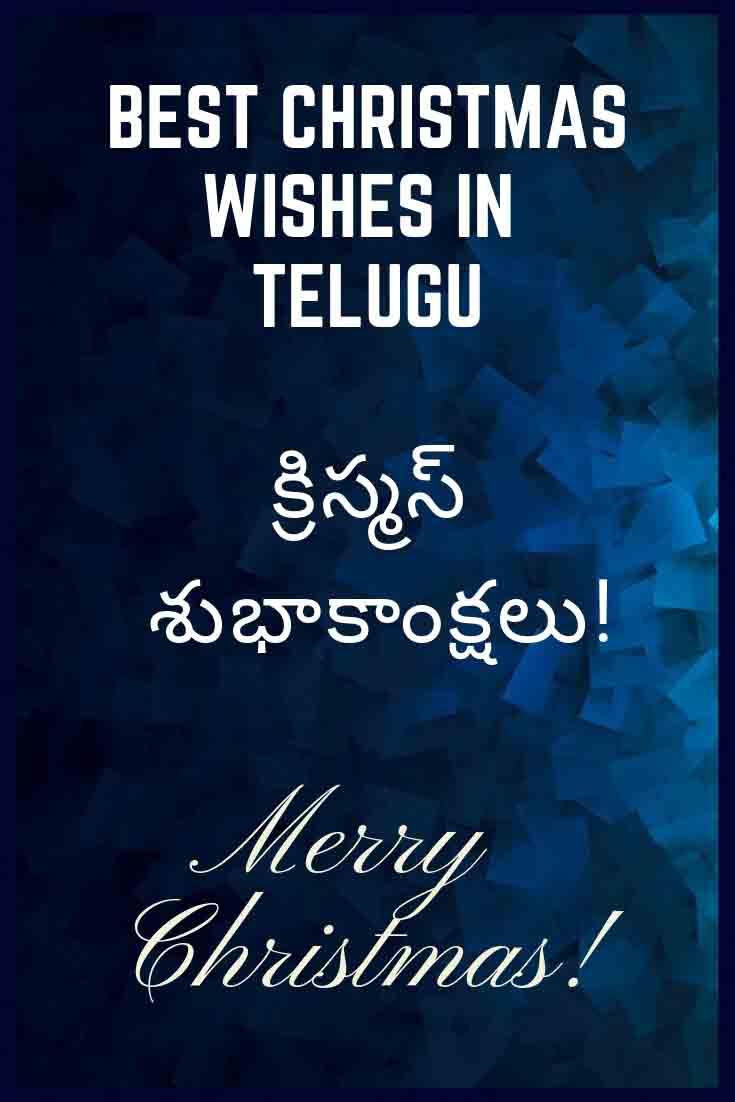 Christmas Wishes In Telugu క్రిస్మస్ శుభాకాంక్షలు