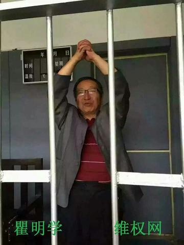 甘肃永靖选举案:请撤销案件释放瞿明学的律师意见
