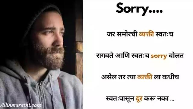Sorry status marathi || Sorry message-sms marathi || सॉरी स्टेटस मराठी