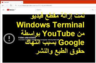 تمت إزالة مقطع فيديو Windows Terminal من YouTube بواسطة Google بسبب انتهاك حقوق الطبع والنشر