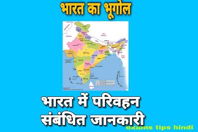 भारत में परिवहन संबंधित जानकारी,  Transport in India Related Knowledge in Hindi