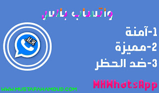 MHWhatsApp by MustafaHamoud