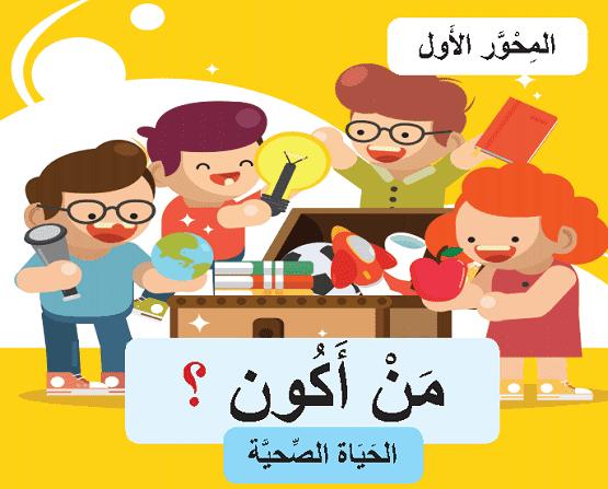 منهج اللغة العربية الجديد الصف الثالث الإبتدائى الفصل الدراسى الأول 2021