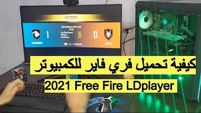 تحميل فري فاير للكمبيوتر 2021 Free Fire LDplayer
