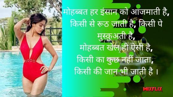 romantic whatsapp status for girlfriend in hindi love