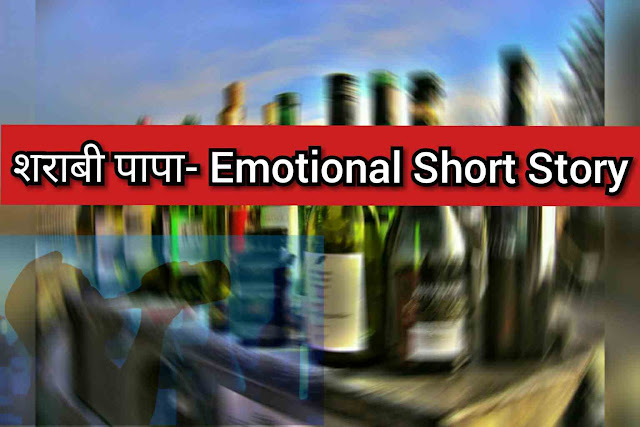 Emotional story in hindi