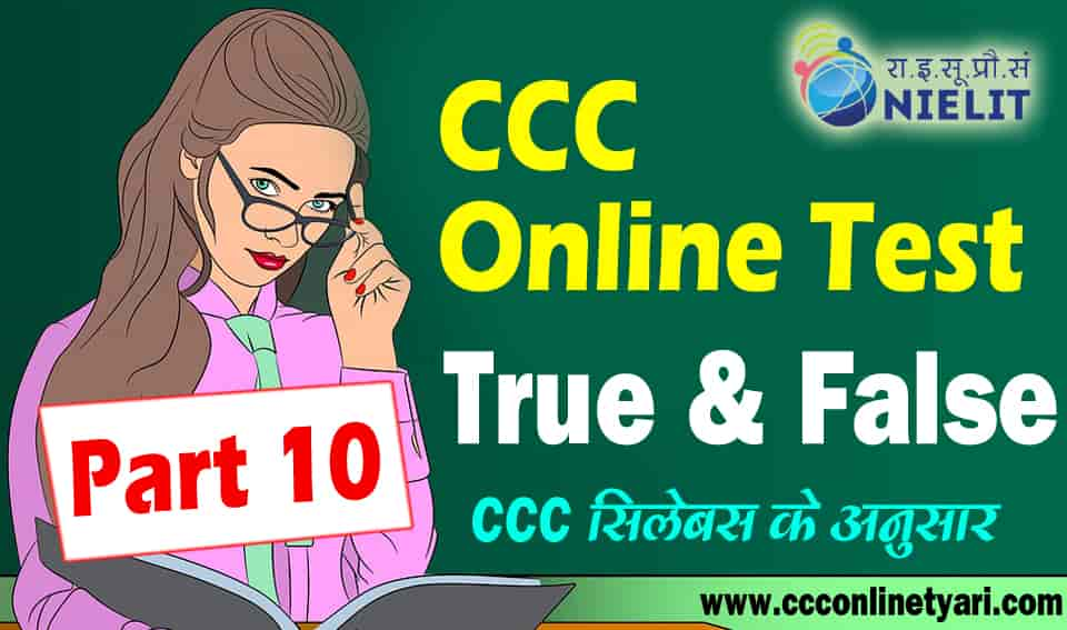 Ccc Mock Test True Or False Important Question In Hindi, Ccc Mock Test True Or False Important Question, Ccc Mock Test True Or False Questions And Answer, Ccc True False Online Test Hindi.