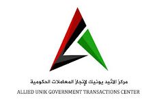 شواغر مركز الائيد يونيك لإنجاز المعاملات الحكومية - مركز امر براتب 6,000 درهم + عمولة