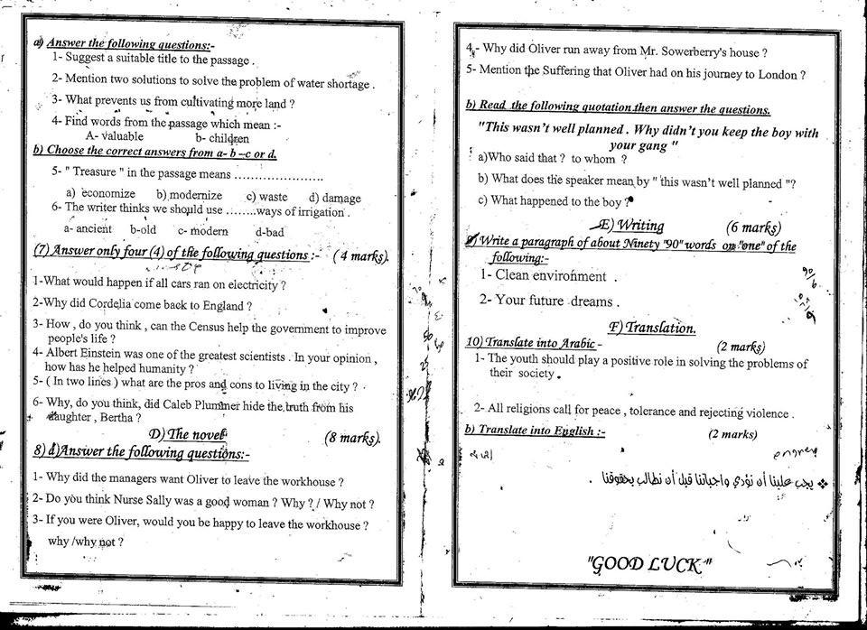 حمل امتحان نصف العام الرسمى لغة انجليزية كفر الشيخ اولى ثانوى مدرسة مطوبس