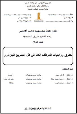 مذكرة ماستر: حقوق وواجبات الموظف العام في ظل التشريع الجزائري PDF