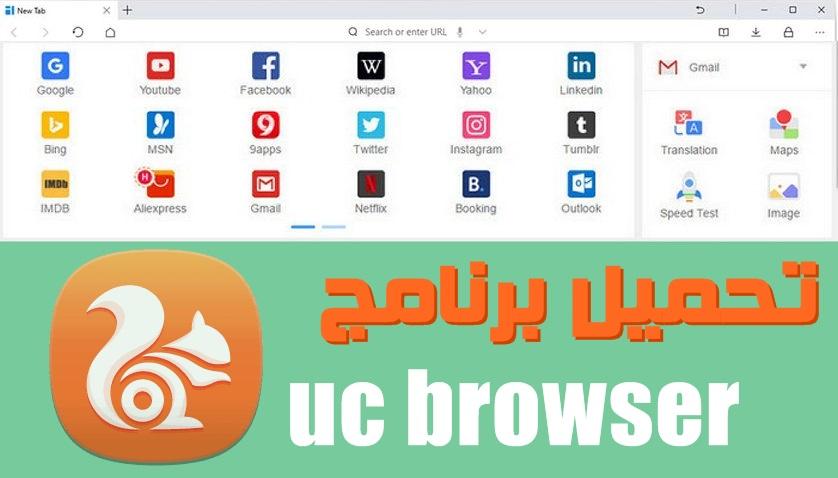 متصفح يدعم تحميل الفيديو للكمبيوتر - متصفح يوسي للكمبيوتر