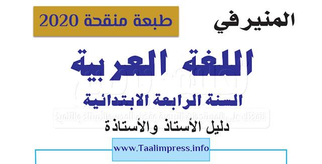 المنير في اللغة العربية للمستوى الرابع ابتدائي 2020 طبعة منقحة