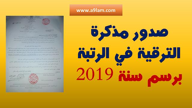 صدور مذكرة الترقية في الرتبة برسم سنة 2019