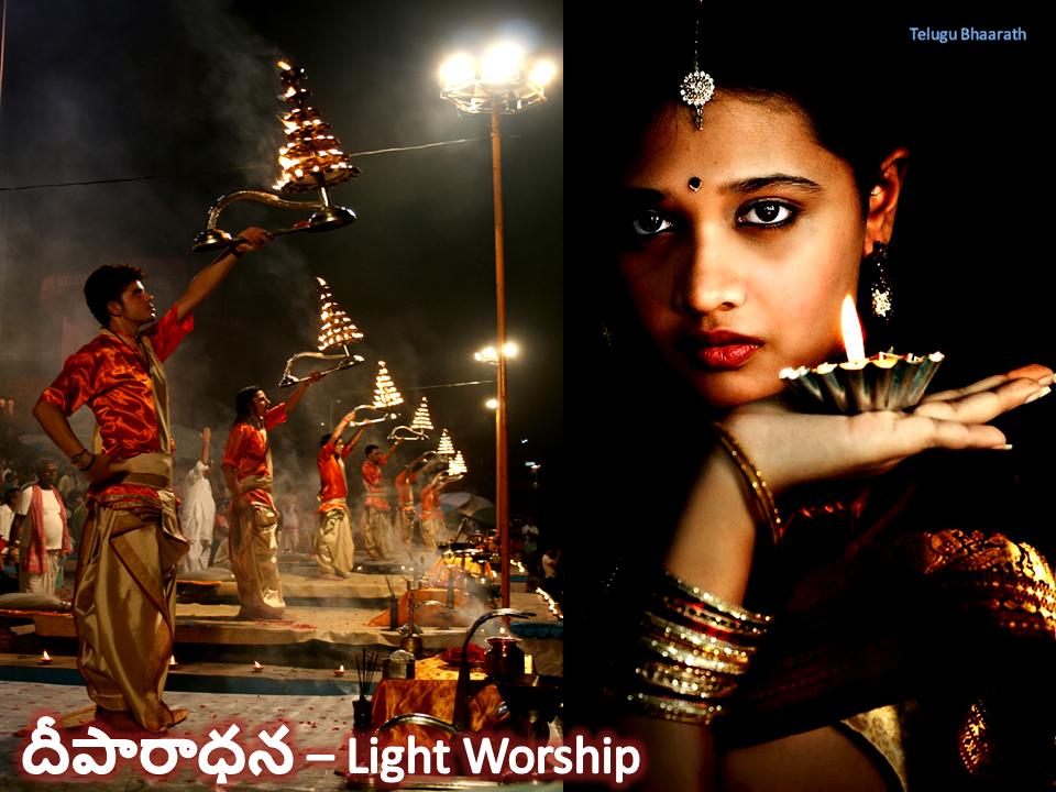 దీపారాధన - Deepaaraadhana - Light worship