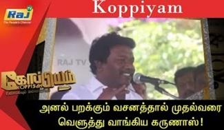 Koppiyam 27-09-2018 Unmaiyum Pinnaniyum | Raj Television