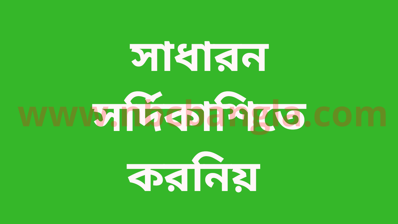 First aid for colds and fevers in bangla,first aid,fever,first aid training,first aid for life,home remedies for cold and fever,best medicine for a cold and fever,how to first aid,baby massage for colds congestion and mucus,home remedies for fever in children,child first aid,home remedies for cold and flu,cold water for fever,home remedies for cold and cough for kids,baby massage for colds,children first aid,home remedies for cold and headache,fever in children,cuts and scrapes,panikoorka for cold and cough
