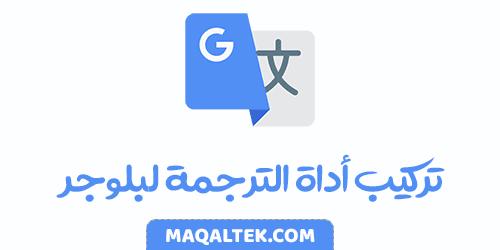 تركيب أداة الترجمة لمدونات بلوجر