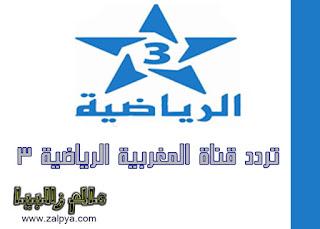 تردد المغربية الرياضية