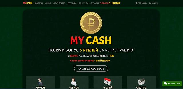 MY CASH - экономический проект с выводом денег