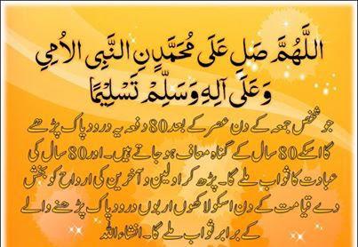 Lakho Arbo Durood Pak Parhne Ka Sawab - IslamiWazaif