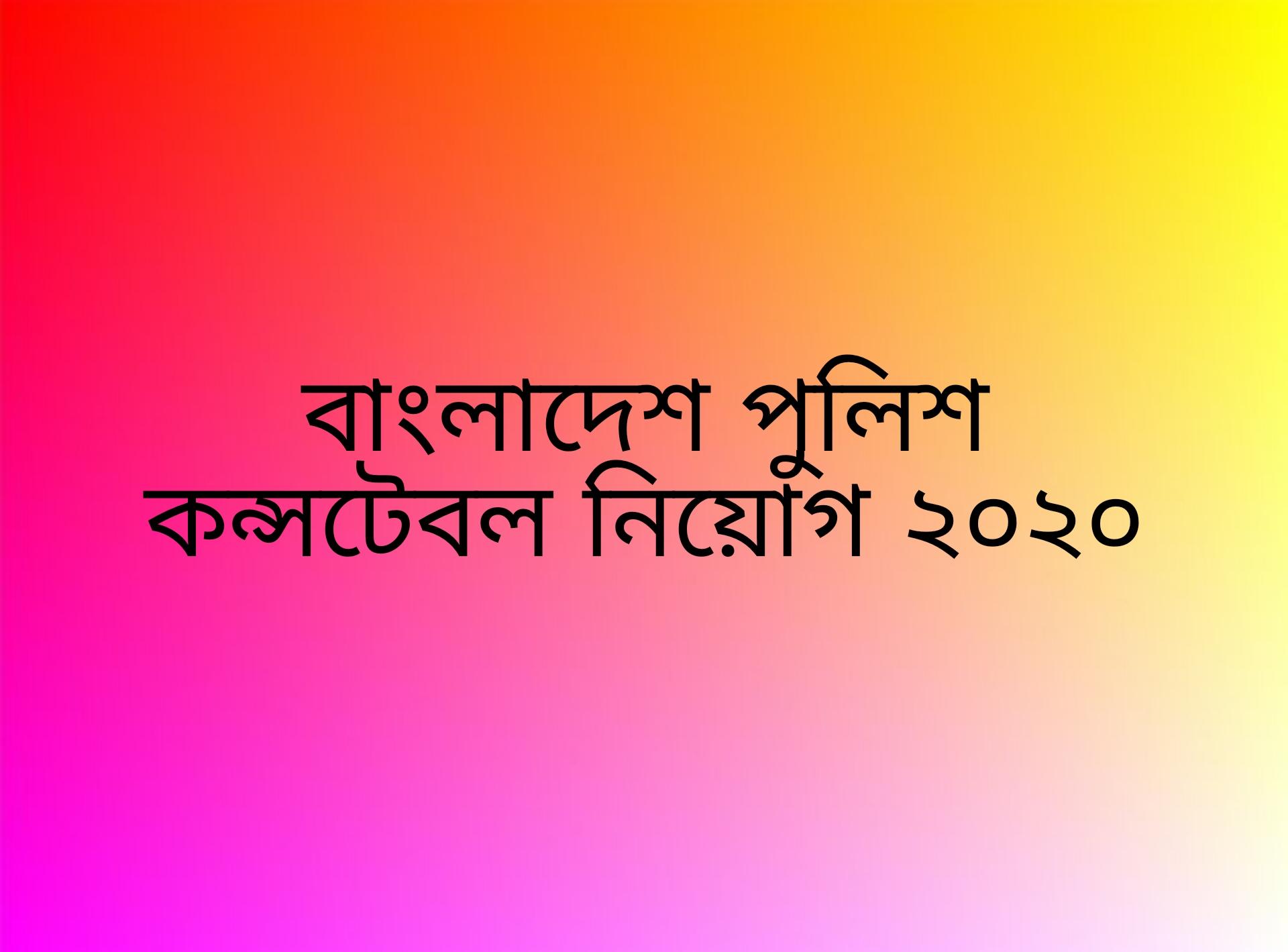 বাংলাদেশ পুলিশ জব সার্কুলার ২০২০, বাংলাদেশ পুলিশ কন্সটেবল নিয়োগ ২০২০, Bangladesh police job circular