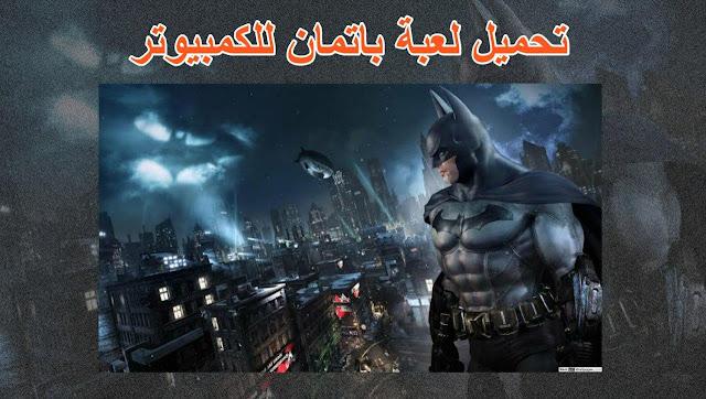 تحميل لعبة باتمان للكمبيوتر اخر اصدر