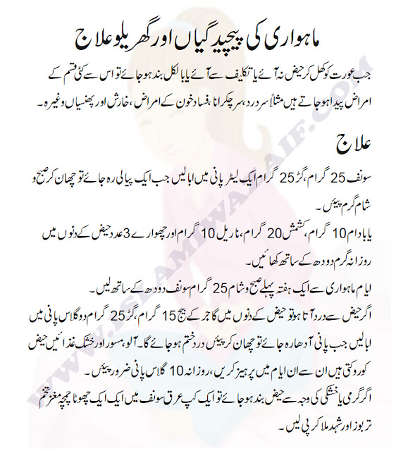 irregular periods home remedy in urdu