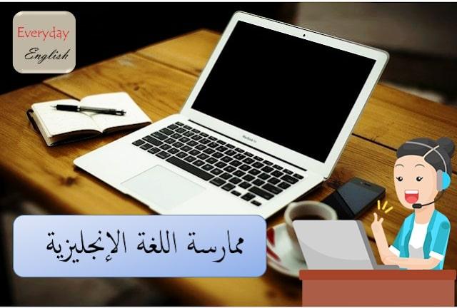 موقع لممارسة اللغة الإنجليزية مع الأجانب مجانا