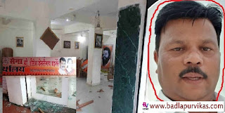Badlapur (Maharashtra Development Media) - The Mhatre family of Badlapur have once again come into the limelight in the city of Badlapur to spread their horror. WADWALI DIVISION 1's Shiv Sena party corporator Tukaram Mhatre, along with some of his goons, broke the office of his party corporator Shailesh Vadnere in Badlapur East Dattwadi. Shiv Sena corporator Shailesh Vadnere is now writing a report against Tukaram Mhatre and other criminals in Badlapur East police station.  In fact, Shailesh Kesarinath Vadnere, who is a corporator of Shiv Sena party in Kulgaon Badlapur municipality and has also been the chairman, is keen to contest the election of MLA in the upcoming Murbad assembly. For the last few years, they have been increasing their public relations by strengthening the strength of Shiv Sena party in Murbad and Badlapur. Vadnere will stand in the election of the upcoming MLA, angry that Tukaram Barku Mhatre, who is called his party corporator and a goon in Badlapur, along with some of his goons broke the Vadnere office.  Let me tell you, Tukaram Mhatre and his Mhatre family have been famous for the past several years due to panic in Badlapur city. He took T.D.R. in Badlapur. A senior journalist of the local newspaper, who was publishing the news against the scam and the ongoing corruption in the local Kulgaon Badlapur municipal administration, had also scrambled to take the law on the middleman. Also, the journalist's four-wheeler Honda Amaze vehicle was also lit by Tukaram Mhatre and his goons. Tukaram Mhatre stayed in so much that he kidnapped the owner of the local newspaper and beaten him mercilessly. In this way, journalists, from leaders of political parties to the general public, are intimidated by Tukaram Mhatre and his Paleo goons and thus create panic in the city. But the police of Badlapur West and Badlapur East have not been seen doing any kind of action against Tukaram Mhatre and his Palehoo goons who took the law in this way, but the police of Ba