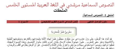 النصوص-السماعية-لمرشدي-في-اللغة-العربية-المستوى-الخامس-ابتدائي-المنهاج-الجديد