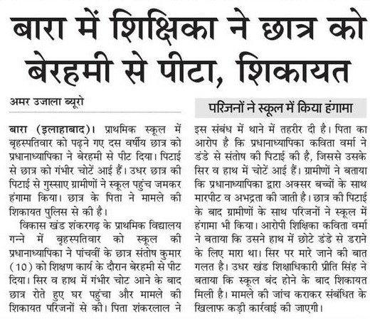 Basic Shiksha Latest News, Shikshika ne Chaatra ko Berahmi se Pita