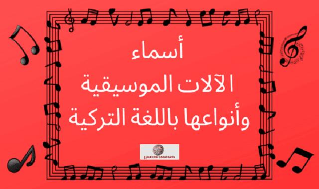 الآلات الموسيقية باللغة التركية
