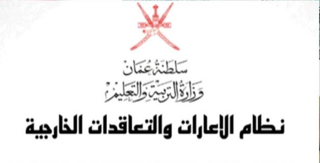 التقديم في إعارات سلطنة عمان وزارة التربية 2019