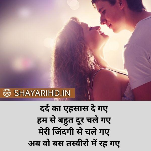 New Dil shayari in hindi