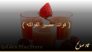 فوئد عصير الفواكه