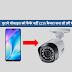 मोबाइल को बनायें CCTV कैमरा