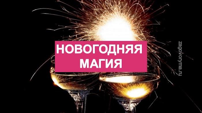 Новогодняя магия и ее ритуалы на любовь, богатство и счастье