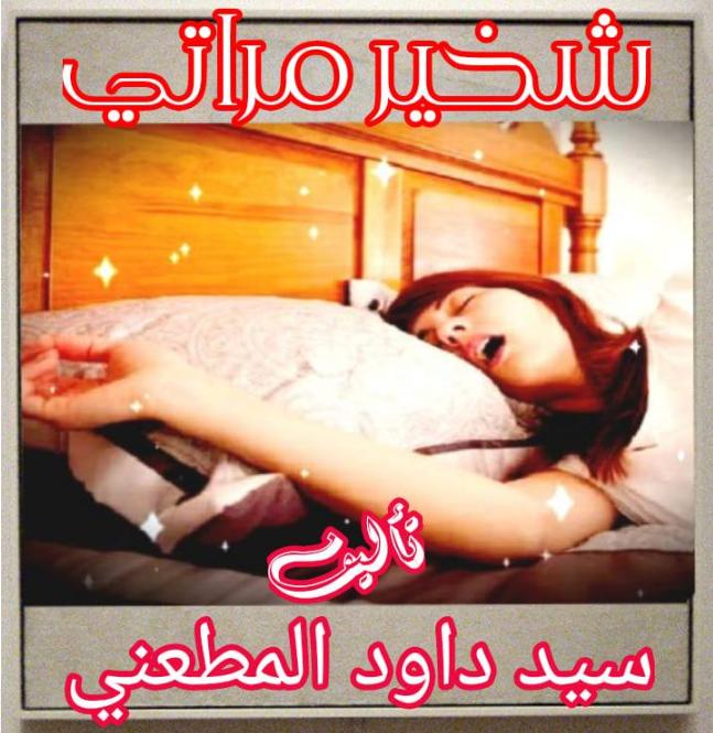 رواية شخير مراتي الحلقة الثالثة 3 - سيد داود المطعني