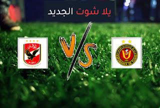 نتيجة مباراة الأهلي والترجي التونسي اليوم السبت 19-06-2021 دوري أبطال أفريقيا
