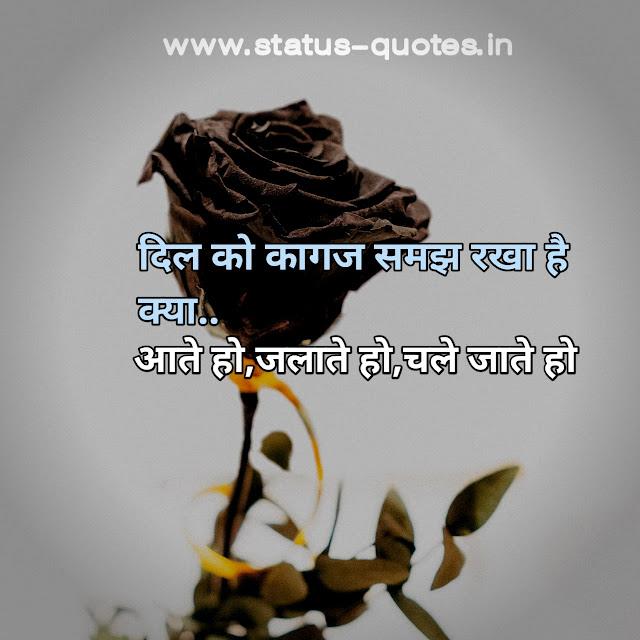 दिल को कागज समझ रखा है क्या..  आते हो,जलाते हो,चले जाते होSad Status In Hindi | Sad Quotes In Hindi | Sad Shayari In Hindi
