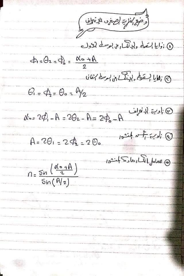 ملخص قوانين الفيزياء تانية ثانوي في 10 ورقات فقط 5