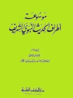 تحميل موسوعة أطراف الحديث النبوي الشريف pdf - محمد السعيد زغلول