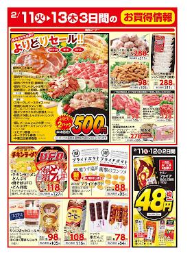 【PR】フードスクエア/越谷ツインシティ店のチラシ2月11日号