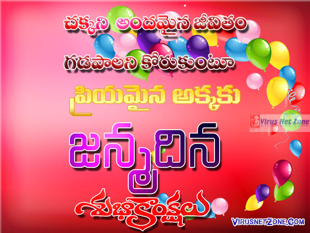 Phenomenal Telugu Birthday Wishes For Sisters Happy Birthday Messages For Personalised Birthday Cards Veneteletsinfo