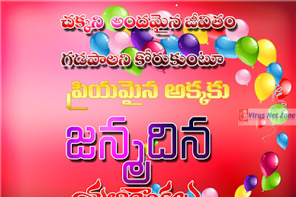 Happy Birthday Sister Quotes In Telugu