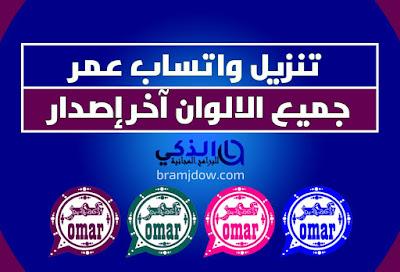 واتس عمر