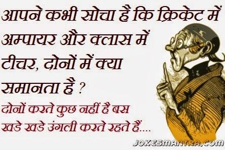 joke in hindi language