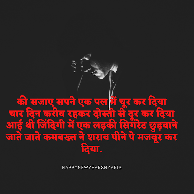 Sad शायरी 2021| Sad Shayari in Hindi for Life| Top Hindi Sad Shayari